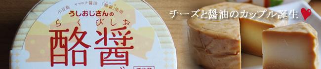 酪醤(らくびしお)醤油漬けチーズ