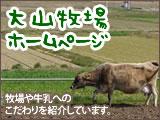 大山牧場ホームページ